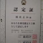蕎麦鑑定士3級に合格!